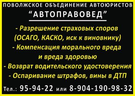 автоюрист ульяновск засвияжский район - фото 2